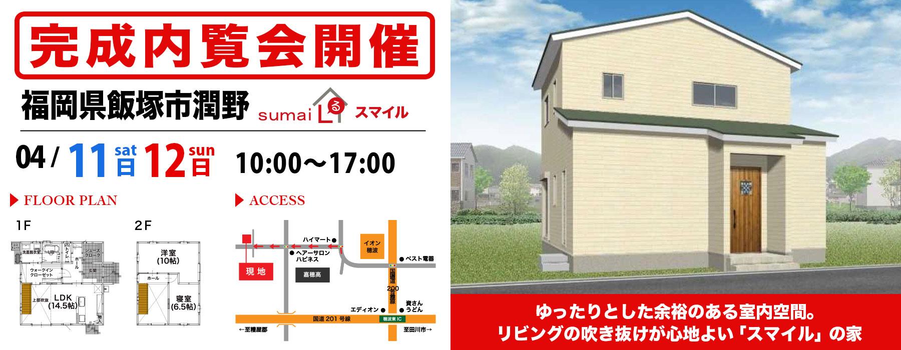 ☆見学会情報☆4月11日(土)12日(日)熊本☆福岡