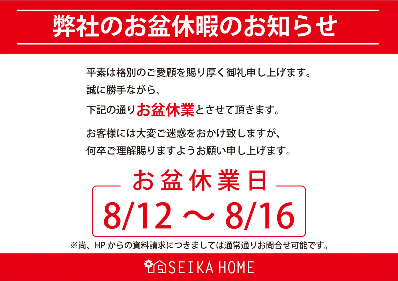 ☆セイカホームお盆休みのお知らせ☆